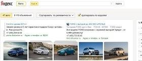«Яндекс» научился проверять автомобили на угон