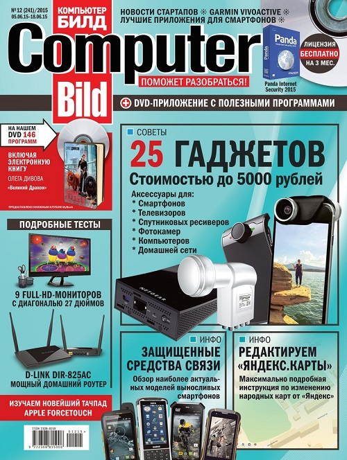 Computerbild журнал - фото 3