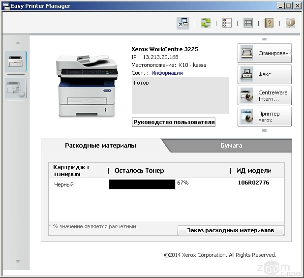 Новинки от Xerox: МФУ Xerox WorkCentre 3225 и Xerox ...