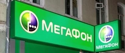 Падение прибыли в «Мегафоне» объяснили конкурентной борьбой