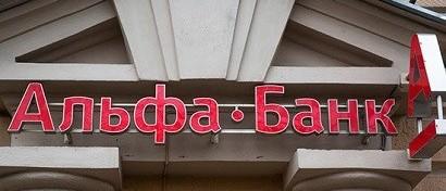 Альфа-банк внедрил российскую СУБД Tarantool