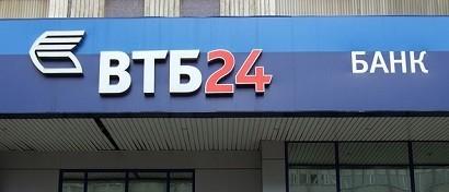 Подрядчик «Платона» будет удаленно обслуживать клиентов ВТБ24