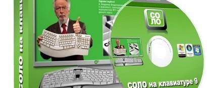 «Соло на клавиатуре» просят защитить от интернет-пиратов