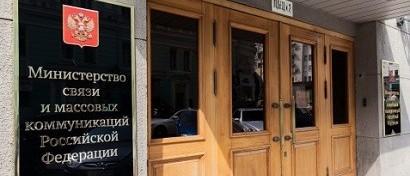 Минкомсвязи снова незаконно потратило деньги на ИТ