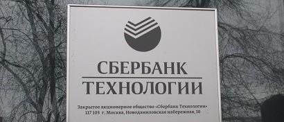 ИТ-«дочка» Сбербанка закупает ПК у безальтернативного поставщика