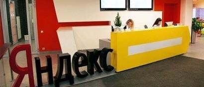 «Яндекс» создает новую компанию для музыки, ТВ и «Кинопоиска»