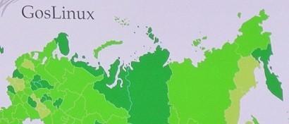 Сколько стоит российская ОС: Рассекречена цена GosLinux. Опрос