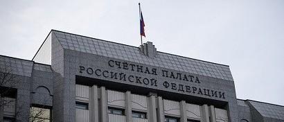 Счетная палата: Информационная система Росимущества признана неэффективной