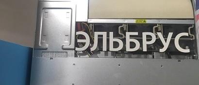На процессорах «Эльбрус» появилась первая система для инженерных расчетов