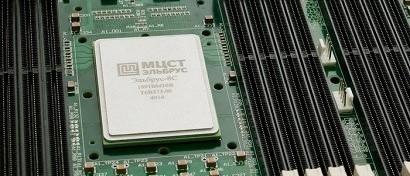 Сколько стоила разработка российских процессоров «Эльбрус»