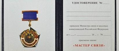 В России учреждают медаль «Мастер связи». Фото