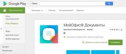 «Мой офис» для Android и iPhone стал бесплатным