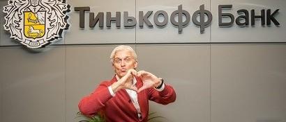 Банк «Тинькофф» запустил мобильного оператора с безлимитным интернетом