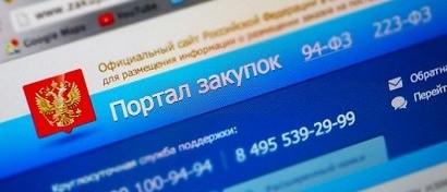 В России появится реестр компаний, на которые не распространяется конкуренция