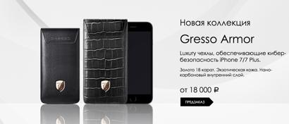 Россияне выпустили наночехол, «защищающий» iPhone от хакеров и спецслужб