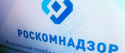 Власти придумали для Рунета новый штраф: Под угрозой сайты с формой обратной связи