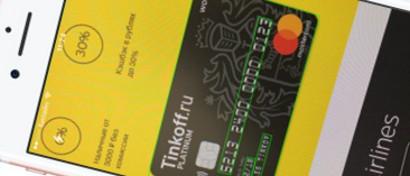 Тинькофф банк поменял свободный движок распознавания банковских карт на платный российский