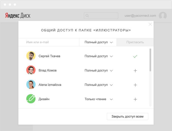 «Яндекс» запускает сервисы для совместной работы икорпоративного общения