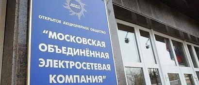 «Ай-теко» взыскала с энергетиков Москвы долгов и неустоек на 137 миллионов