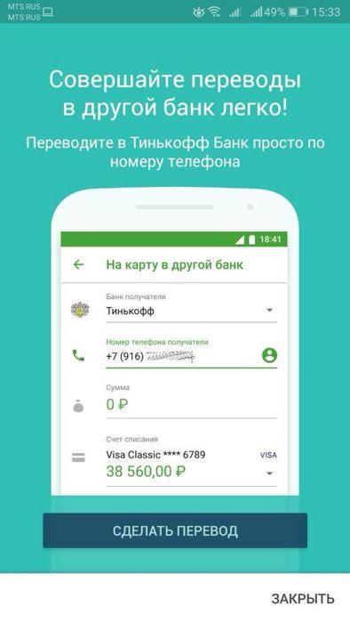 Как заказать деньги через сбербанк онлайн
