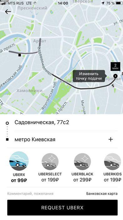 uber_3.jpg