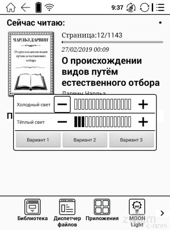 Обзор электронной книги ONYX BOOX Darwin 5
