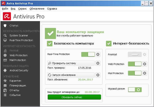 Выбираем самый надежный антивирус: 5 лучших программ для защиты компьютера
