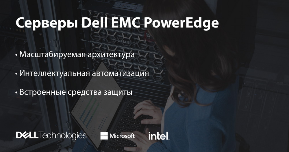 Dell Technologies: новый лидер серверного рынка