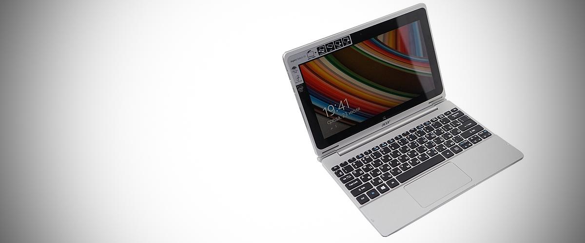 Тест транфсормера Acer Aspire Switch 10: очередной этап эволюции