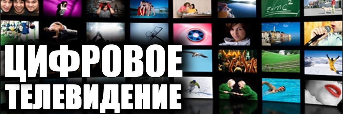 Конец аналоговому ТВ в России: к чему готовиться?